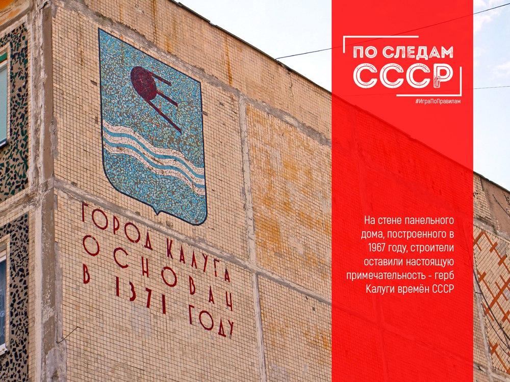 Калуга. Герб города времен СССР