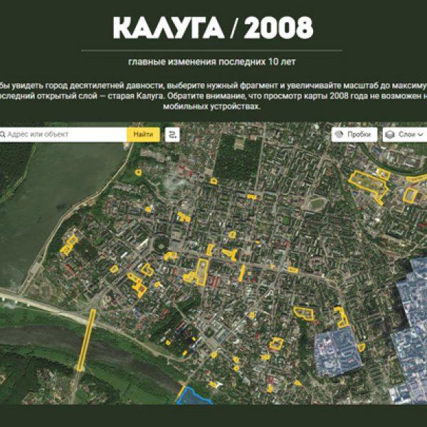 Калуга. Спутниковая карта 2008 года