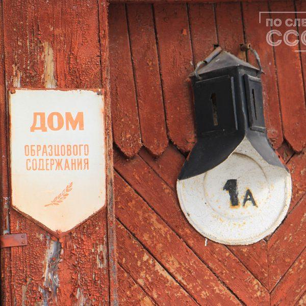 Дом образцового содержания / «По следам СССР» / Игровой маршрут по Калуге